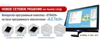 strazh_skud