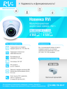 A4_RVi_новинки_RVi-HDC321VB-01
